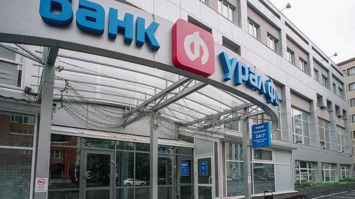 Банк «Урал ФД» принял участие в «Концентрате 22.0» от «LIKE Центра Пермь»
