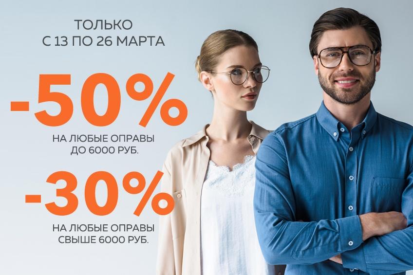 Какие очки будут популярны в новом сезоне, рассказали в салоне оптики
