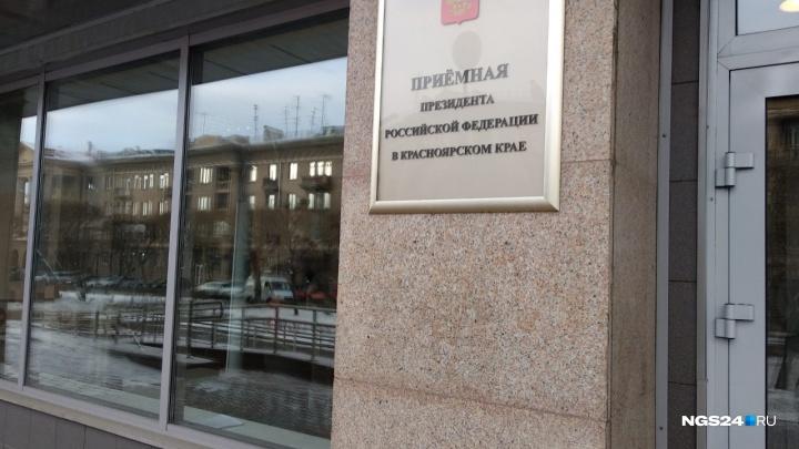 Дольщики «Реставрации» осадили приемную президента в Красноярске
