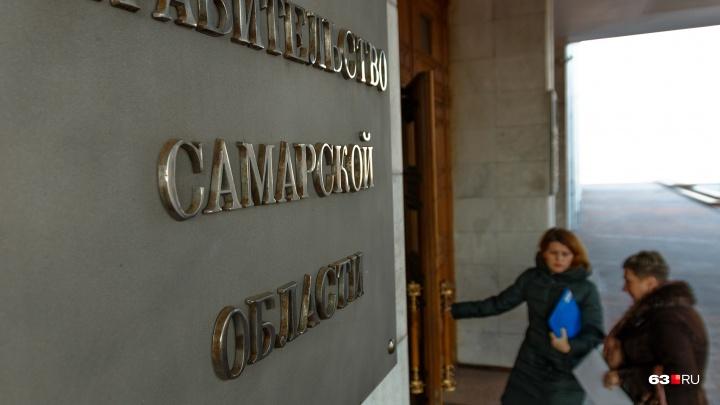 В правительстве Самарской области упразднят секретариат
