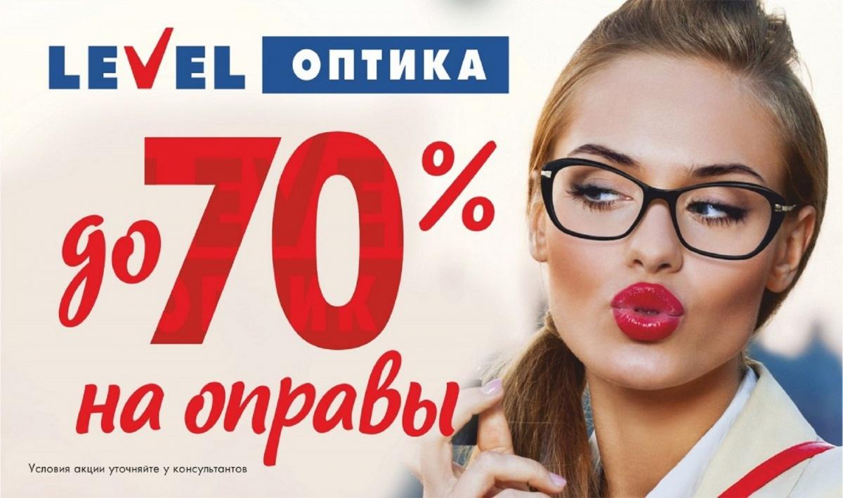 На оправы и солнцезащитные очкиобъявили распродажу со скидками до 70%