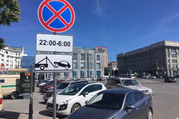Запрет на парковку был объявлен ещё в прошлом году, но знаки появились только на этой неделе