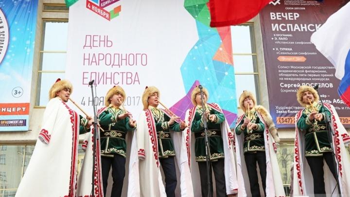 Уфа отпраздновала День народного единства