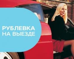 На «Домашнем» стартует документальный цикл «Рублевка на выезде»