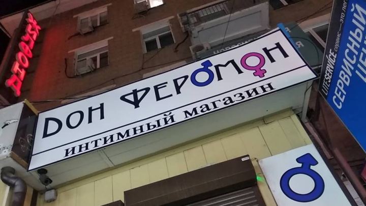 Посетитель в клетчатом шарфике ограбил секс-шоп на проспекте Маркса