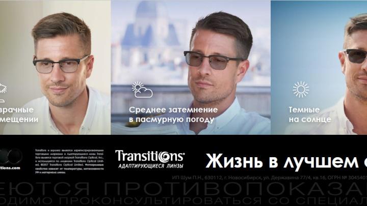 Сеть оптик «Всё для глаз» рекомендует сибирякам использовать специальные очки зимой