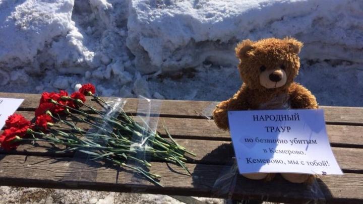 Омичи организовали стихийный мемориал в центре города в память о трагедии в Кемерово