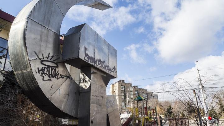В центре Волгограда снесли скульптуру «Серп и молот»