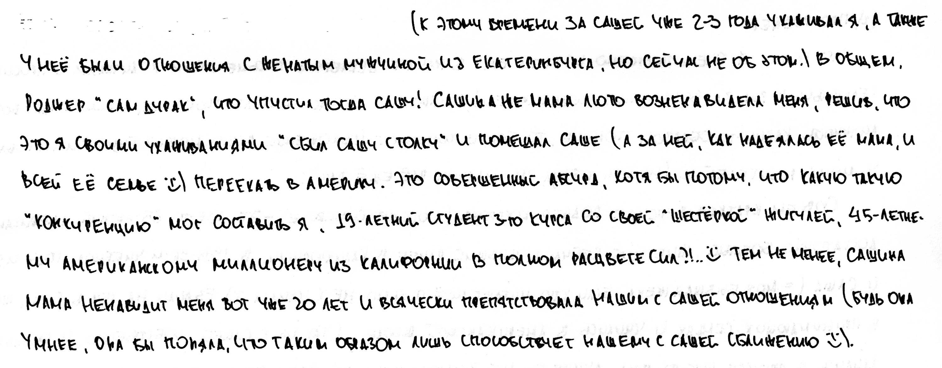 Еще одна цитата из письма обвиняемого