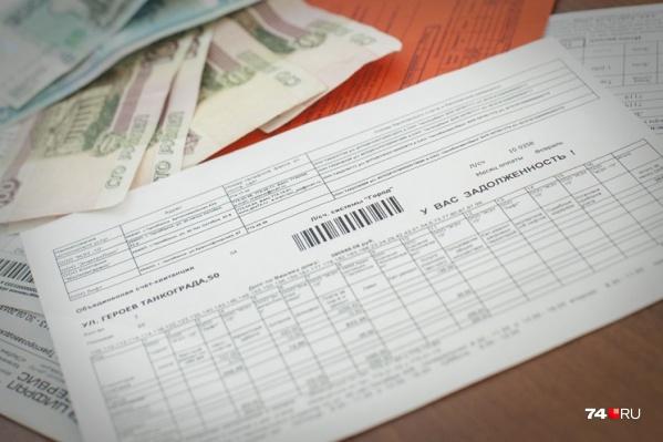 Должникам придут квитанции от двух организаций