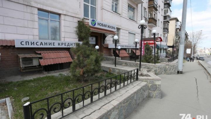 «Работаем по договору с администрацией»: челябинке предложили бесплатно закрыть все кредиты