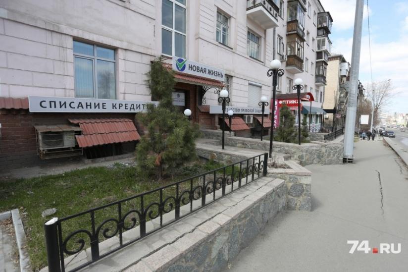 Кредит от частного лица в челябинске