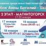 В «Абзаково» пройдут всероссийские соревнования юных биатлонистов на Кубок Анны Богалий — Skimir