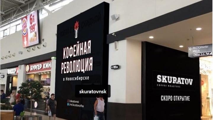 Фамильная сеть кофеен из Омска откроется в новосибирской «МЕГЕ»