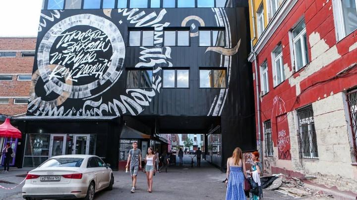 На арке между ЦУМом и педуниверситетом появились граффити в стиле художника Покраса Лампаса