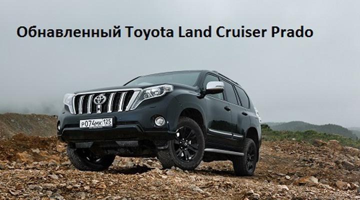 Обновлённый Toyota Land Cruiser Prado уже прибыл в Екатеринбург