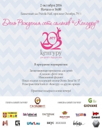 Сети салонов «Кенгуру» 20 лет!