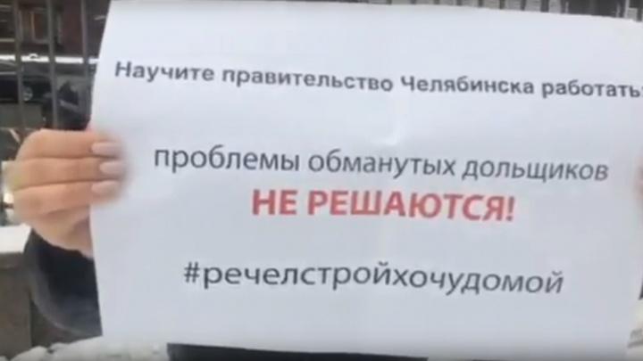 «Научите челябинские власти»: дольщица «Речелстроя» вышла на пикет к правительству России