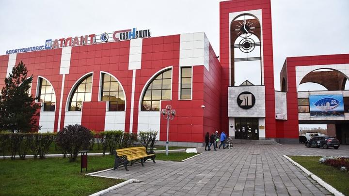«Опасно для жизни и здоровья»: ярославский спортивный комплекс оштрафовали на 75 тысяч