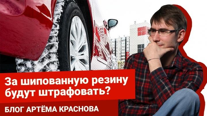 Дискриминация шипов: о нелепом плане улучшения дорог — в блоге Артёма Краснова