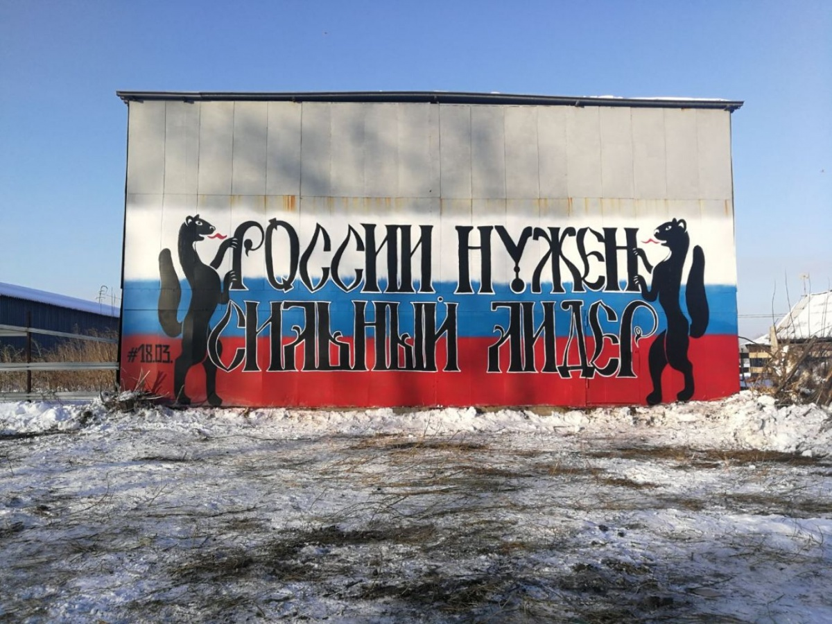 Граффити «смотрит» на железнодорожные пути, так что его будут замечать пассажиры поездов