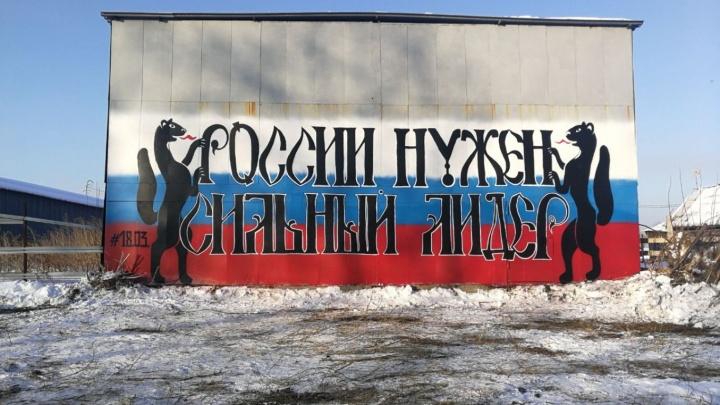 Московские художники нарисовали в Новосибирске патриотические граффити с соболями