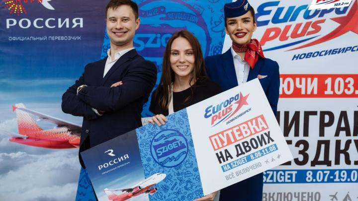 Сибирячка выиграла путевку в Будапешт на фестиваль Sziget