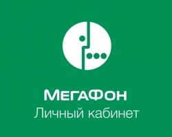 «Личный кабинет» для каждого абонента «МегаФона» в Башкортостане