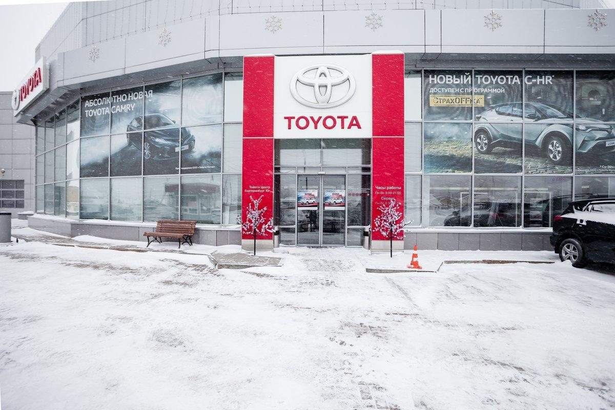 Салон исторически первого дилера Toyota на Урале расположен на улице 2-й Новосибирской, 2