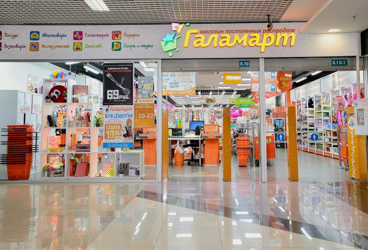 Народная распродажа: 18 августа откроется новый магазин «Галамарт»