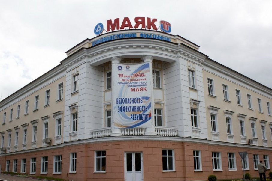 Территорию в Озёрске предлагается очистить от цезия-137 и стронция-90 за 30 млн рублей
