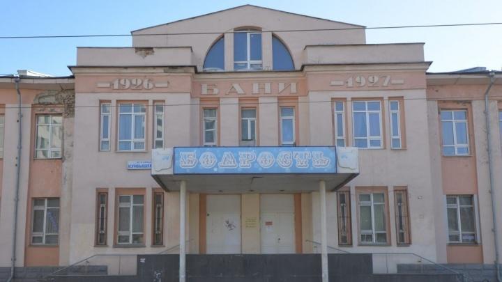 """Баню на Куйбышева, из которой хотят сделать """"Сандуны"""", отказались признавать памятником архитектуры"""