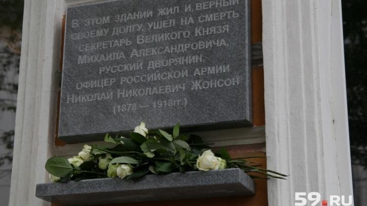 Не секретарь, а друг! На доме, в котором жил Михаил Романов в Перми, появилась еще одна памятная доска