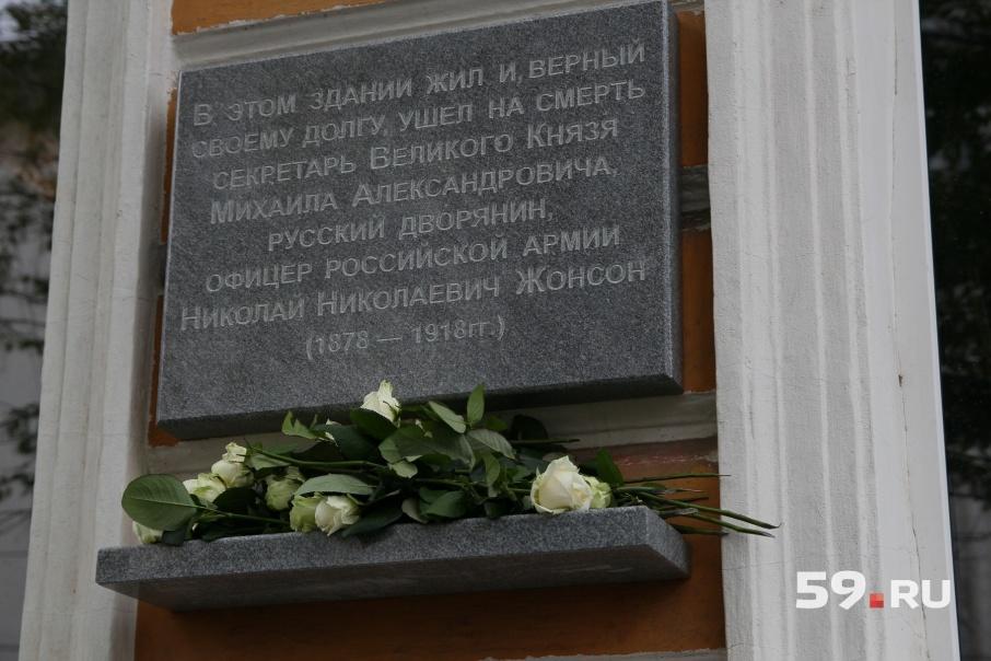Мемориальная доска открылась на здании бывшей гостиницы «Королёвские номера» на улице Сибирской, 5