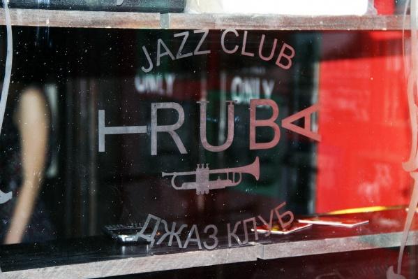 С 2002 года джаз-клуб «Труба» работает уже по третьему адресу