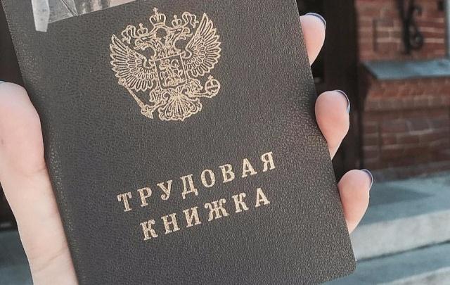 В Башкирии мужчину осудили за поддельные трудовые книжки