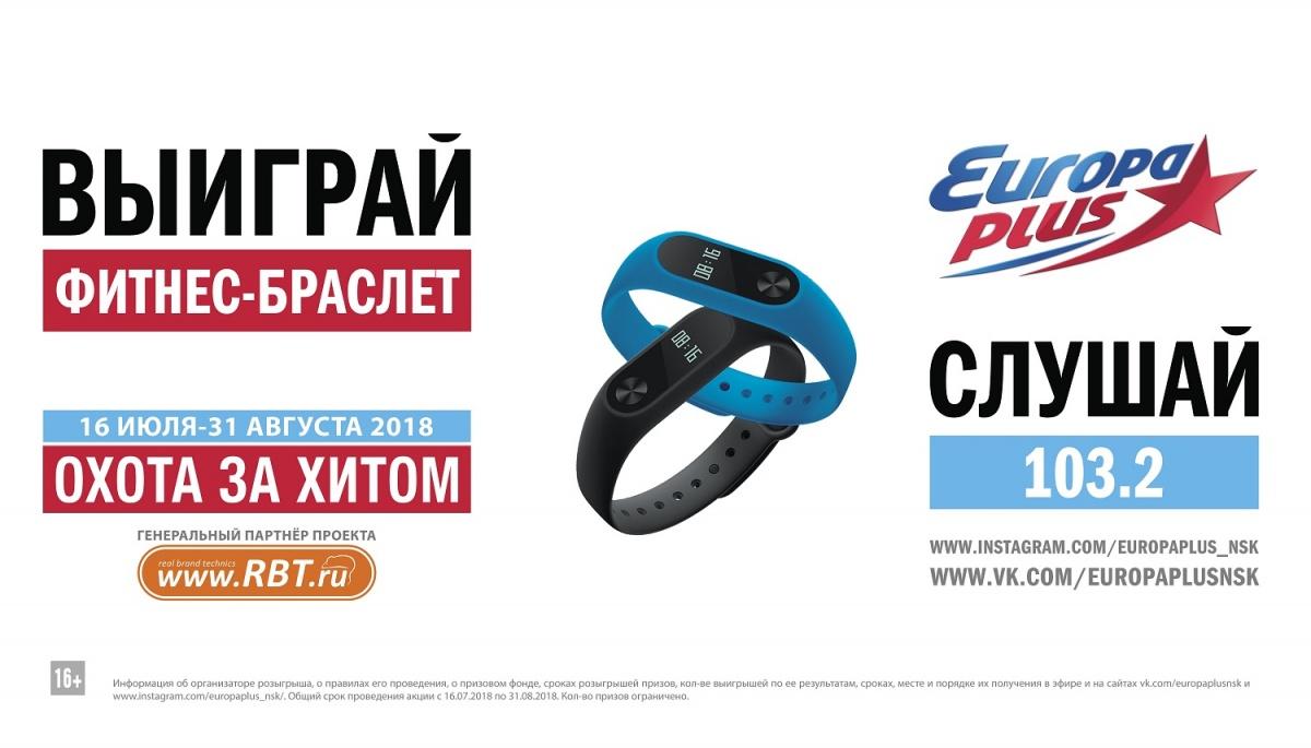 «Европа Плюс» дарит фитнес-браслет каждый будний день
