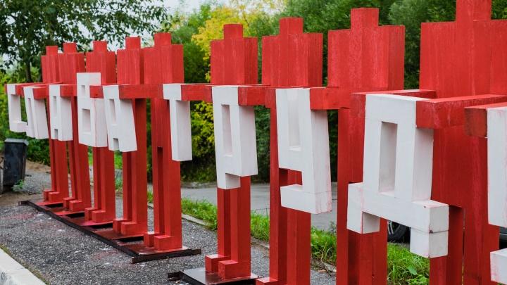 В Перми открылся сквер красных человечков и не только. Их достали из фондов PERMM