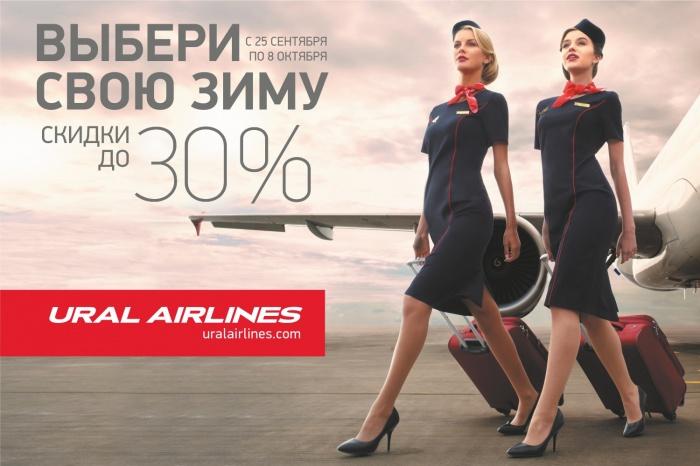 «Уральские авиалинии» открыли распродажу билетов со скидкой до 30 %