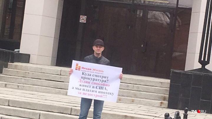 «Дудин в США, а мы платим ипотеку за недострой»: челябинские дольщики устроили пикеты у прокуратуры