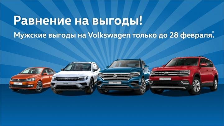 Равнение на выгоды: мужские выгоды на Volkswagen только до 28 февраля