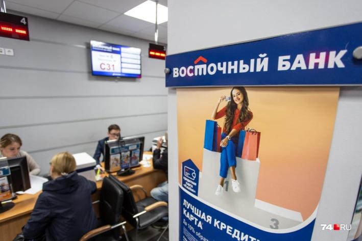 восток банк оплатить кредит по номеру договора