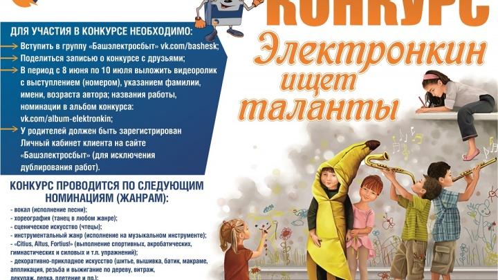 Башэлектросбыт объявляет о старте конкурса «Электронкин ищет таланты»