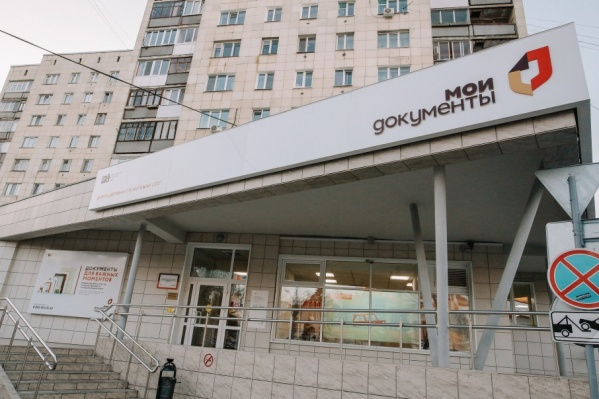 Пока услуга получения документов из фонда доступна в офисе МФЦ на улице Куйбышева