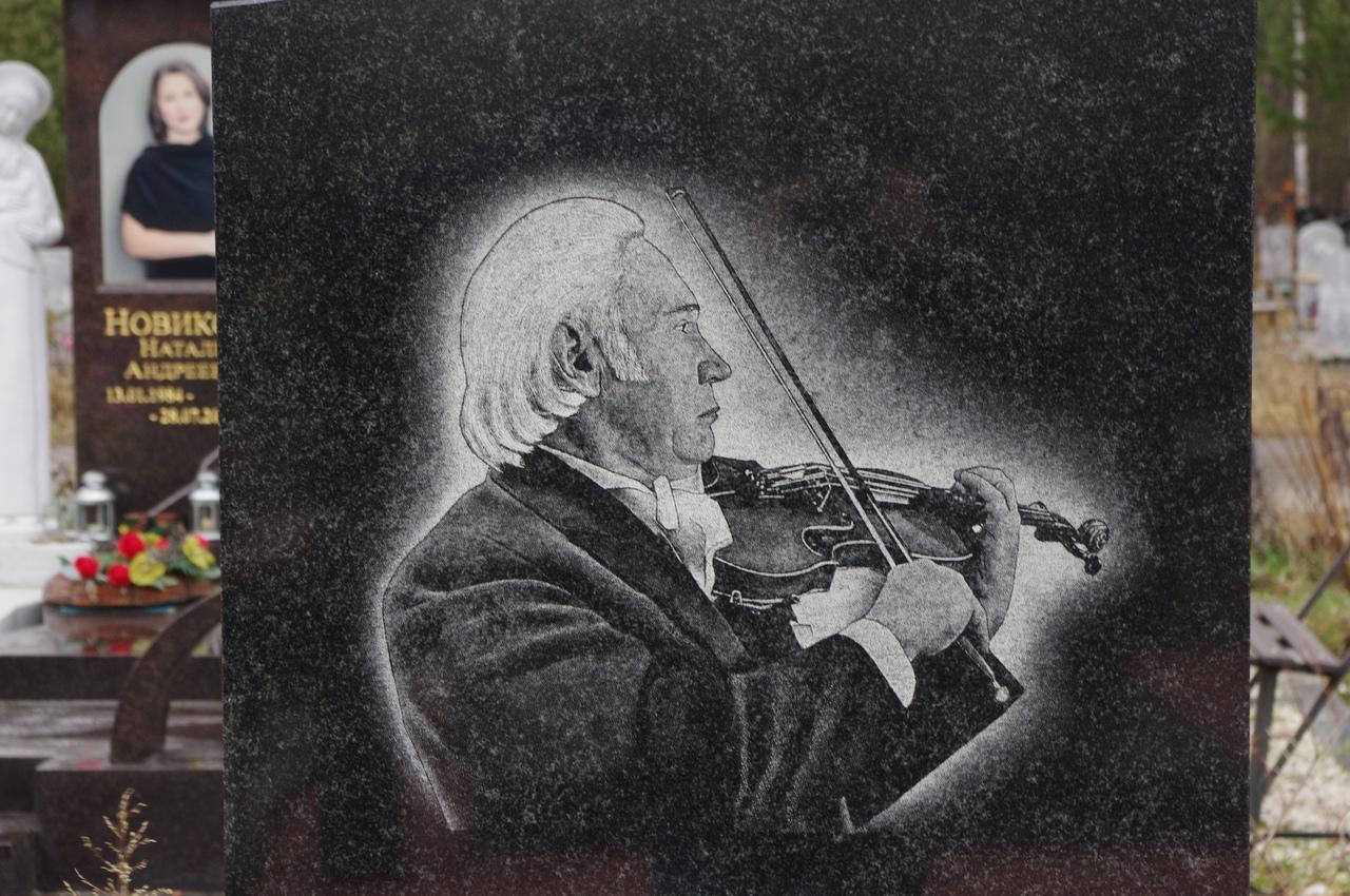 Владимир Беляев — скрипач, заслуженный артист РСФСР. Он с успехом окончил Уральскую консерваторию и был солистом Свердловской филармонии, много гастролировал по России