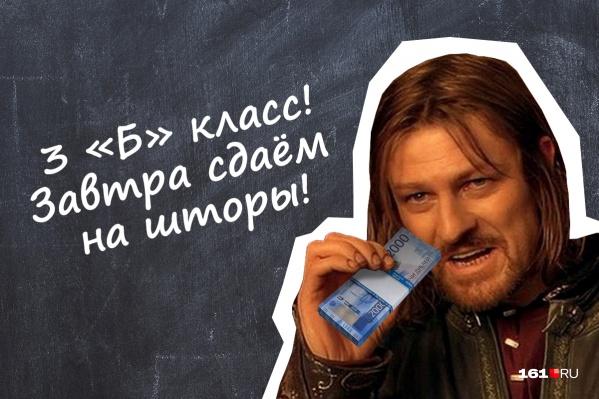 Сколько собирают в ростовских школах на нужды класса?