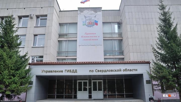 Заработало: сбой в базе регистрационного подразделения ГИБДД Свердловской области устранили