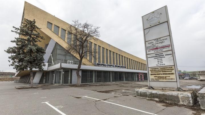 Волгоградский Дворец спорта хотят открыть для занятий 1 июня 2019 года