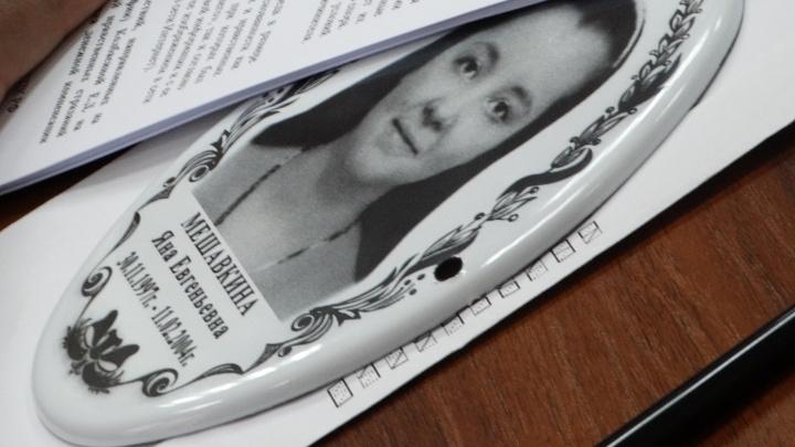 Екатеринбурженка, чье фото использовали для рекламы надгробий, добилась многотысячной компенсации