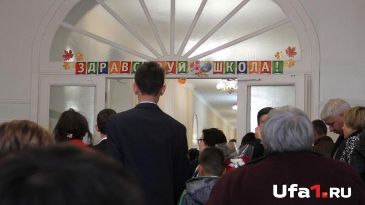В уфимской школе подтвердился факт поборов